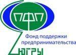 Фонд поддержки предпринимательства Югры