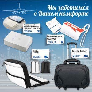 1463742032_01_air-travel_2
