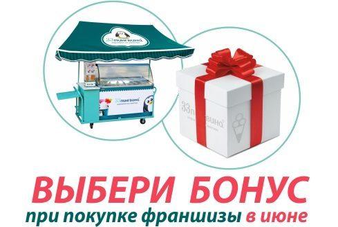 1465541823_novost-bonus
