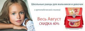 1472125105_rancy_skidka_40_1