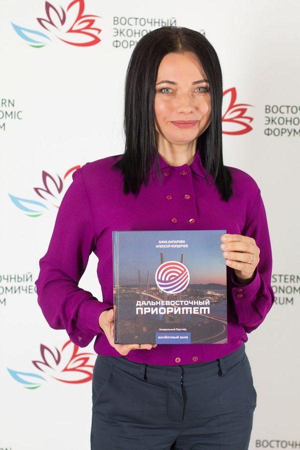 Анна Акпарова и Алексей Кордичев представляют проект Дальневосточный Приоритет на ВЭФ